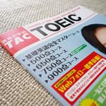 資格の学校TACのTOEIC講座に入会