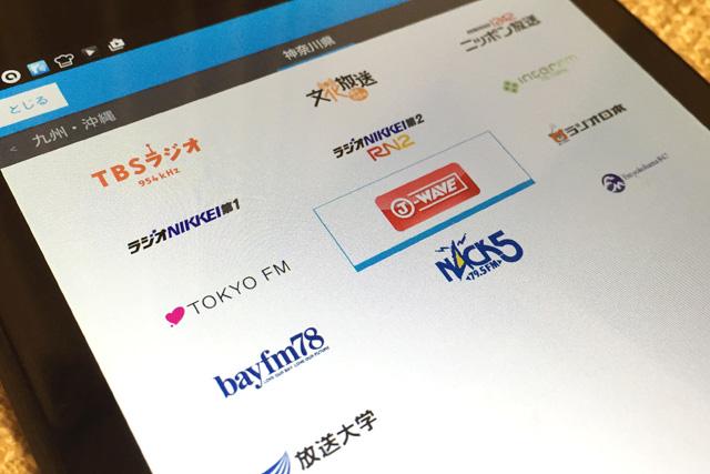 「日本が聴こえる」radiko.jpプレミアム