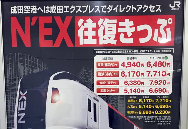 おトクなきっぷ:成田エクスプレス 往復きっぷ