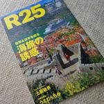 フリーマガジン「R25」が9月末で休刊