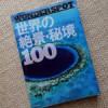 WONDER SPOT  世界の絶景・秘境100 購入