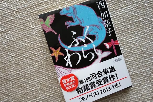 西加奈子さんの『ふくわらい』を読む