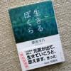 『生きるぼくら』原田マハ(著)を読みました。