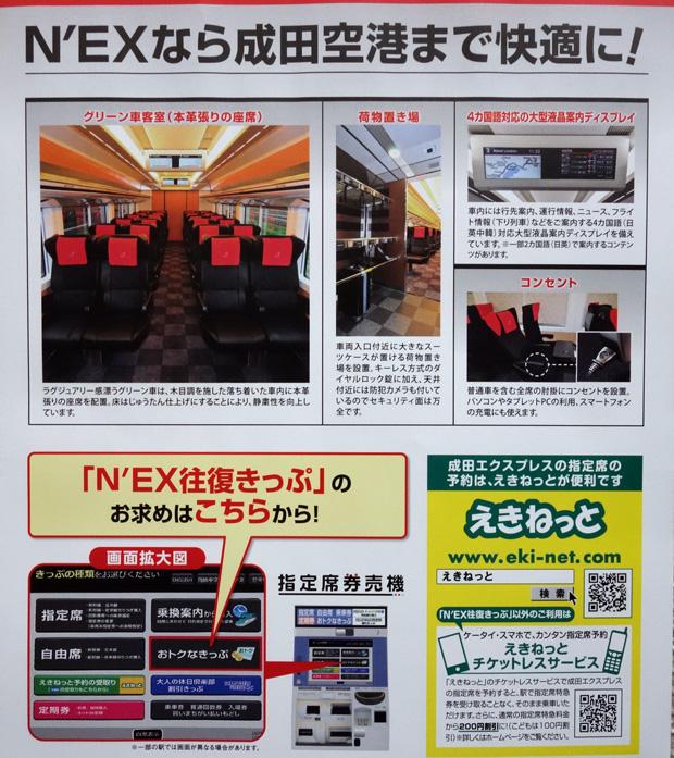 N'EXなら成田空港まで快適に!~成田エクスプレス往復切符~