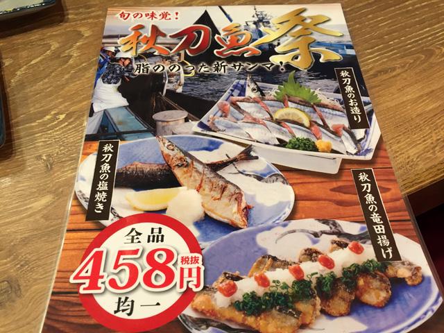 磯丸水産で昼飲みしながら秋刀魚を食す。