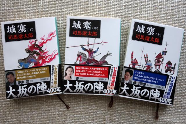 大坂の陣 司馬遼太郎『城塞』