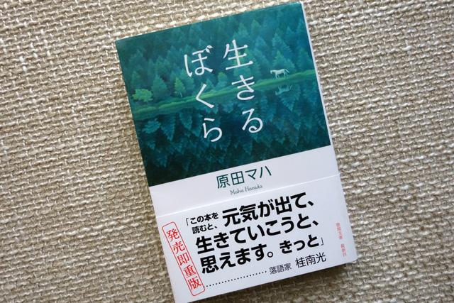 「生きるぼくら」原田マハ(著)