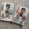 今だから 司馬遼太郎『関ヶ原』を読んで