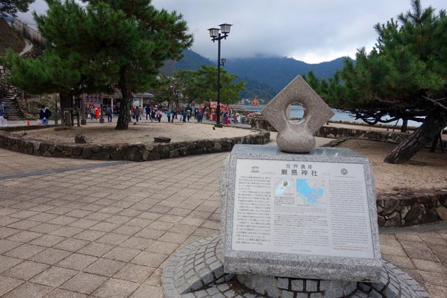 世界文化遺産記念碑