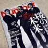 早速購入~Number(ナンバー)891号 特集 日本ラグビー新世紀 桜の未来~