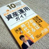 思わず購入「10万円から始める 貯金金額別 初めての人のための資産運用ガイド」