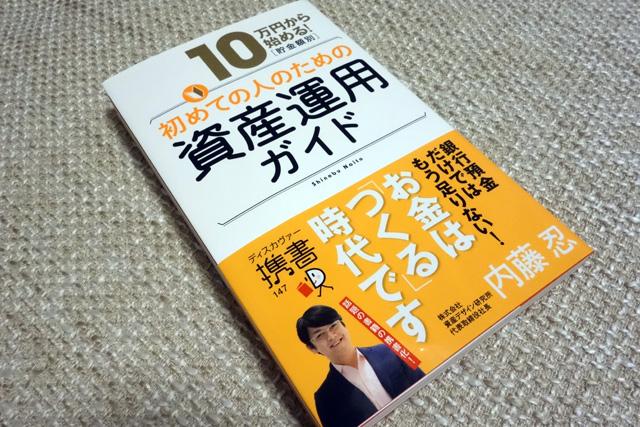 10万円から始める 貯金金額別 初めての人のための資産運用ガイド