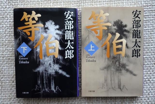 第148回直木賞受賞『等伯』安部 龍太郎(著)