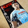 Number(ナンバー)894号〝エディー後〟のジャパン。特集 日本ラグビー「再生」