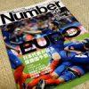 Number(ナンバー)904号 EURO 2016 FRANCE 日本代表が語る優勝国予想。