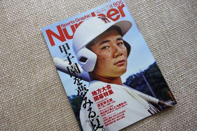 Number(ナンバー)905号 地方大会開幕特集 甲子園を夢見る夏。