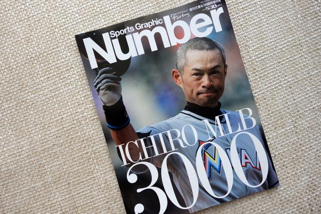 Number(ナンバー)臨時増刊 ICHIRO MLB 3000を購入
