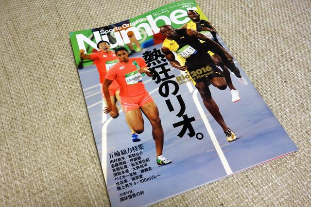 Number 特別増刊号 <Rio 2016 Review>熱狂のリオ。