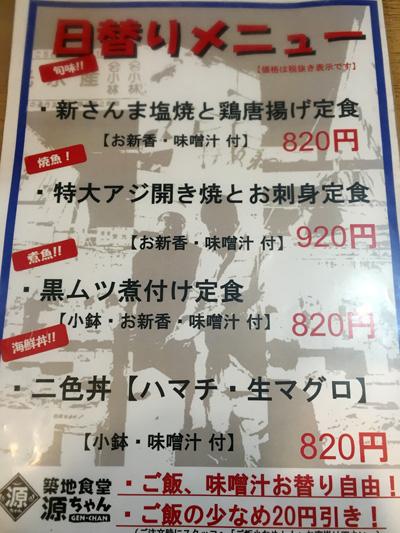 築地食堂 源ちゃん メニュー