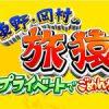 東野・岡村の旅猿9が終了、新シーズン旅猿10は水曜深夜1時29分から