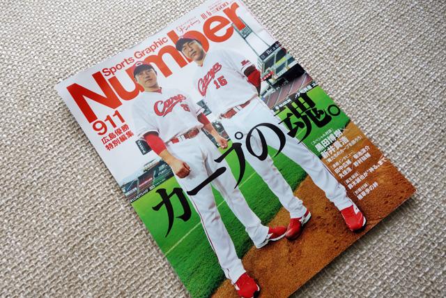 Number(ナンバー)911号 広島優勝特別編集「カープの魂」
