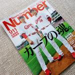 Number(ナンバー)911号 広島優勝特別編集「カープの魂」を購入