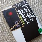 一号線を北上せよ<ヴェトナム街道編>沢木 耕太郎(著)を読んで。