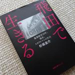 「飛田で生きる~遊郭経営10年、現在、スカウトマンの告白~」を読んで。