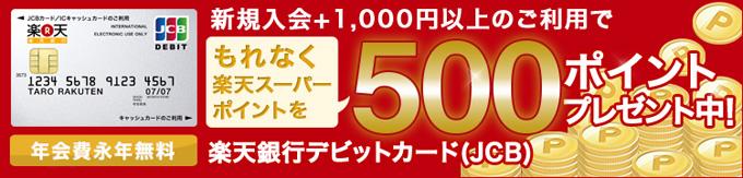 楽天銀行デビットカード(JCB)キャンペーン