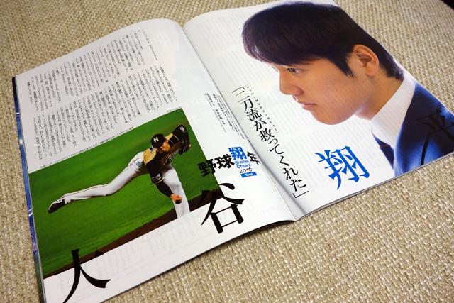 第35回(2016年)Number MVP賞は日本ハムファイターズの大谷翔平選手