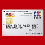 楽天銀行デビットカード(JCB)を作ってみる。