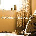 AXNで海外ドラマ『アメリカン・クライム』をイッキ見