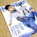 Number(ナンバー)1/14特別増刊号 平昌へ。FIGURE SKATING EXCITER 2017-2018