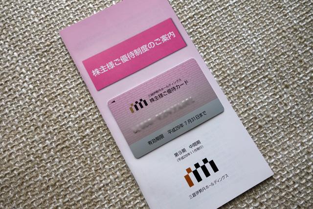 三越伊勢丹ホールディングスの株主優待カード