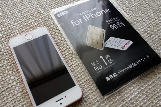 iPhone SE SIMフリー用に、FREETEL(フリーテル) SIM for iPhoneと契約