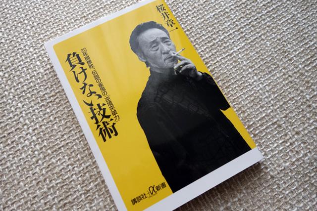 負けない技術─20年間無敗、伝説の雀鬼の「逆境突破力」 桜井 章一(著)