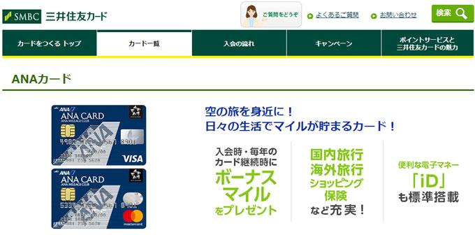 三井住友カードのホームページ