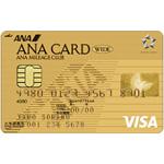 ANAマイルが有効期限切れになりそうだったので、ANA VISAワイドゴールドカードに申し込み。