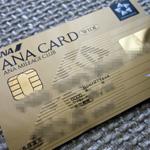 ANA VISAワイドゴールドカードの審査が完了し、無事発行されました。