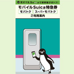 軽井沢のアウトレットへ、モバイルSuica特急券を使って便利にお得に行ってきた。