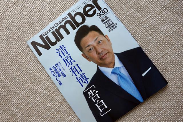 Number(ナンバー)930号 清原和博「告白」