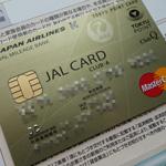 ANAカードに続いてJALカードを作成