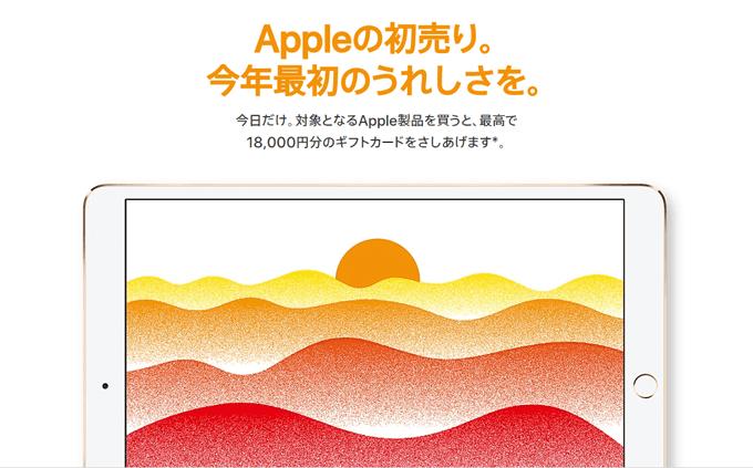 2018年Appleの初売りで、iPhone7 plus を購入