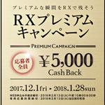 DSC-RX100シリーズを買うならキャンペーン実施期間がお得