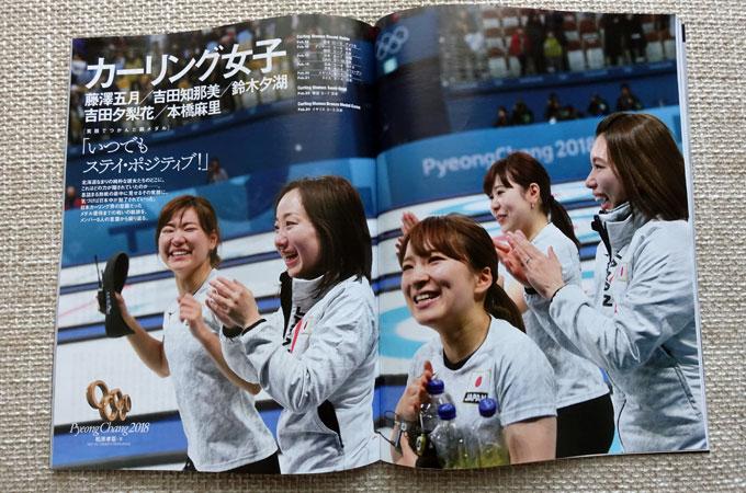Sports Graphic Number 947号<完全保存版>平昌五輪 2018総集編 17日間の神話。
