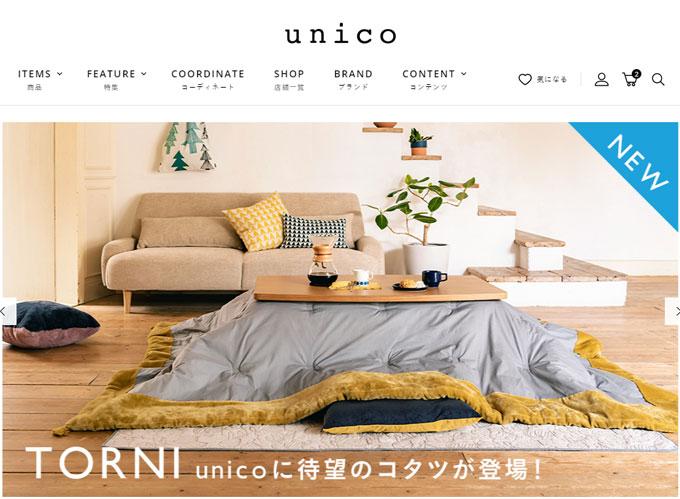 オリジナルの家具や雑貨等を販売するインテリアショップunico(ウニコ)
