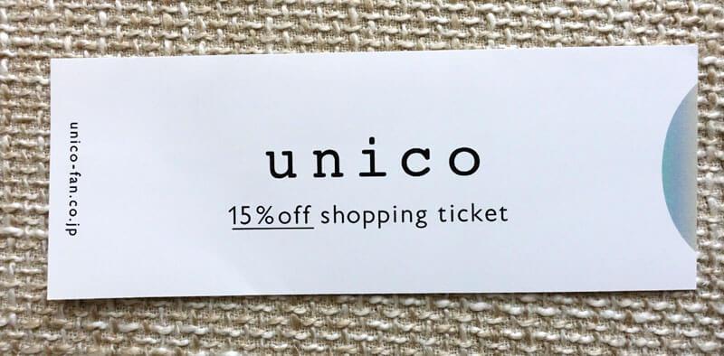 ミサワの株主優待「unico 15% off shopping ticket」