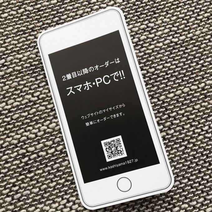 KASHIYAMA the Smart Tailor (オンワード樫山)EC5000円OFF