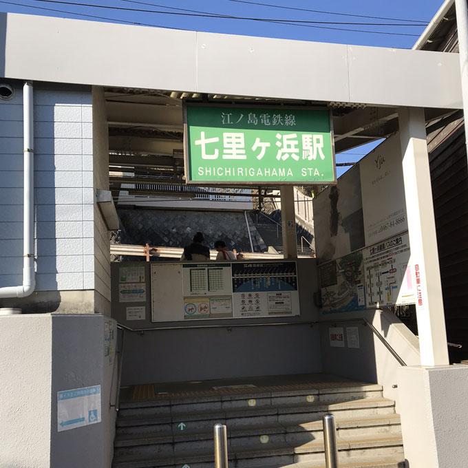江ノ島電鉄「七里ヶ浜駅」