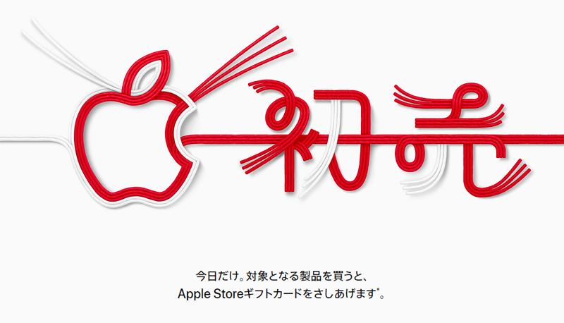 1月2日に開催された、Apple アップルの初売り